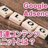 【グーグルアドセンス】関連コンテンツのメリット・利用条件・設置方法を解説!