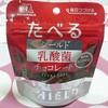 森永★たべるシールド乳酸菌チョコレートが新発売!効果ある?