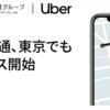 第一交通産業グループが東京の Uber Taxi に参加し、利用可能エリアが拡大しました。
