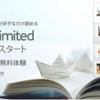 無料で12万冊の本が読み放題になる方法!
