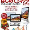 メルカリでiMacを20900円で購入!少額な投資で助かってます