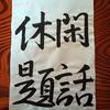 26歳からはじめる書道チャレンジ【第8週目】