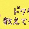 【妊活】ピンクゼリー(産み分けゼリー)の効果は80%!クリニックの先生に聞いたよ!