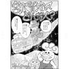コミケで無料配布 宮沢賢治の漫画