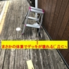 『お盆中の台風&体重で被害発生(~_~;)』