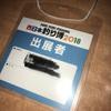 西日本釣り博2018に行ってきました。(ティクトブース編)UTR-60TFLB-one-TORをフリフリ。