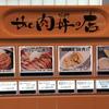 少人数で、ローストビーフを食べたいならここ!蒲田駅ちかの穴場店「the肉丼の店」