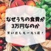 【やりくり】なぜうちの食費が3万円なのか!買い出しルール5選! 食費を節約したい人必見!