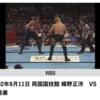 蝶野正洋の貫禄勝ち:2002.8.11 G1 CLIMAX 蝶野正洋 vs 高山善廣 観戦記