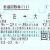 九州管内普通回数券発売終了