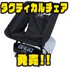 【HELINOX×バスブリゲード】小物収納出来るチェア「タクティカルチェア」発売!