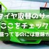 車のタイヤ取替のサインはここをチェック ~溝を盛ってるのには意味がある~