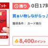 【ちょびリッチ】三菱東京UFJ-VISAデビット カード発行で8,400ポイント(3,780ANAマイル)+最大1,500円もれなくプレゼント&1万円が当たる!