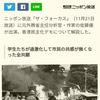 日本の「全共闘」とは全く違う香港デモ