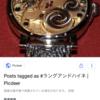 ラング アンド ハイネ という時計