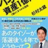 火曜日:「バカでも資産1億円」読了