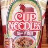 カップヌードル・蘭州牛肉麺を食す!