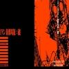 ヱヴァンゲリヲン新劇場版:破 DVDとBul-ray 5月26日同時発売