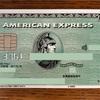 メインのクレジットカードを変更してみた(American Express)