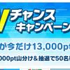 ポイントインカムで夏のWチャンスキャンペーン開催中!最大2300円+5万円分山分け!