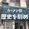 二郎系ラーメン食べるならココ!! ラーメン荘【歴史を刻め】 ~いつも行列必至の超人気店~