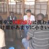 日本は新卒で国際協力に携わるための受け皿があまりに小さい!だから変えたい!