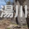 長野県・クラッククライミングの岩場『湯川』
