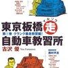 ヤンキーマンガの〈いま・ここ〉――古沢優『東京板橋マル走自動車教習所』
