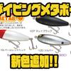【ガウラクラフト】ウッド素材トップウォータープラグ「ダイビングメタボー」発売!
