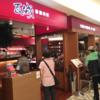 (台湾で楽しむタイ料理)台湾国内で広くチェーン展開しているタイ料理レストラン「瓦城」