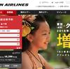 旅行会社で予約した航空券をJAL WEBサイトで確認する方法 - 国際線編