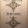 フョードル・ドストエフスキー「作家の日記 下」(河出書房)-1(1877年上半期)「おかしな人間の夢」