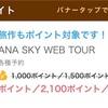 ANAの旅作・ツアー予約でポイント☆ちょびリッチ