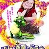【映画部】「リリーと空飛ぶドラゴン」Ep1の感想~小さな超魔女誕生!大人も子供も楽しめる魔法映画