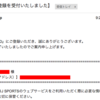 JSPORTSオンデマンド(不明な会員登録完了と商品購入完了メールが届いた)
