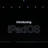 iPadOS発表!iOSとは独立した新しいOS