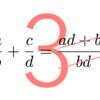 分数の足し算で「約分」が発生する条件(3)