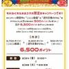 ニコニコで今だけ6500ポイント☆ちょびリッチ