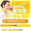 グットファイナンスは東京都渋谷区渋谷2-17-3渋谷アイビスビル4階の闇金です。