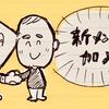 新メンバー(アニメーター)加入!