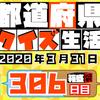 【都道府県クイズ】第306回(問題&解説)2020年3月31日