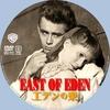 映画「エデンの東」(その3)