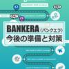 BANKERA(バンクエラ)がHitBITに上場するので準備をしよう。