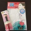 【ダイソー】春姫の化粧ブラシとシリコンマスクを買ってみました