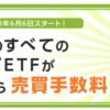 楽天証券で東証iシェアーズETFの手数料が無料に