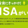 私がつみたてNISAではなく一般NISAを選ぶ理由