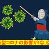 『コロナウイルスの影響が・・・_:(´ཀ`」 ∠):』至るところで・・・(ノД`)・゜・。