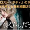 【映画】『ロスト・ボディ』のネタバレなしのあらすじと無料で観れる方法!