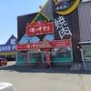 味の時計台 釧路木場店