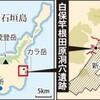 人骨は多くを語る~沖縄の石垣島で2万7千年前の人骨が大量発見